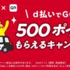 【d払い】タクシー配車アプリ「GO」1,000円以上で500ポイント還元