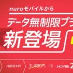 nuro mobile「データ無制限プラン」、月額3,480円・2年契約で解除料9,500円