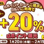 【d払い】マツモトキヨシで+20%還元(1月20日〜2月15日)