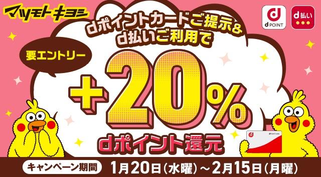 【dポイントクラブ】マツモトキヨシ +20%dポイント還元 – キャンペーン