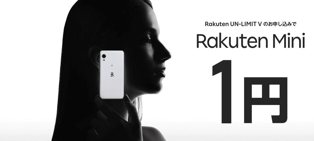 Rakuten Mini本体価格1円キャンペーン | 楽天モバイル