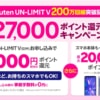 【楽天モバイル】Rakuten UN-LIMIT V申込で7,000ポイント還元、事務手数料と月額料金が1年無料