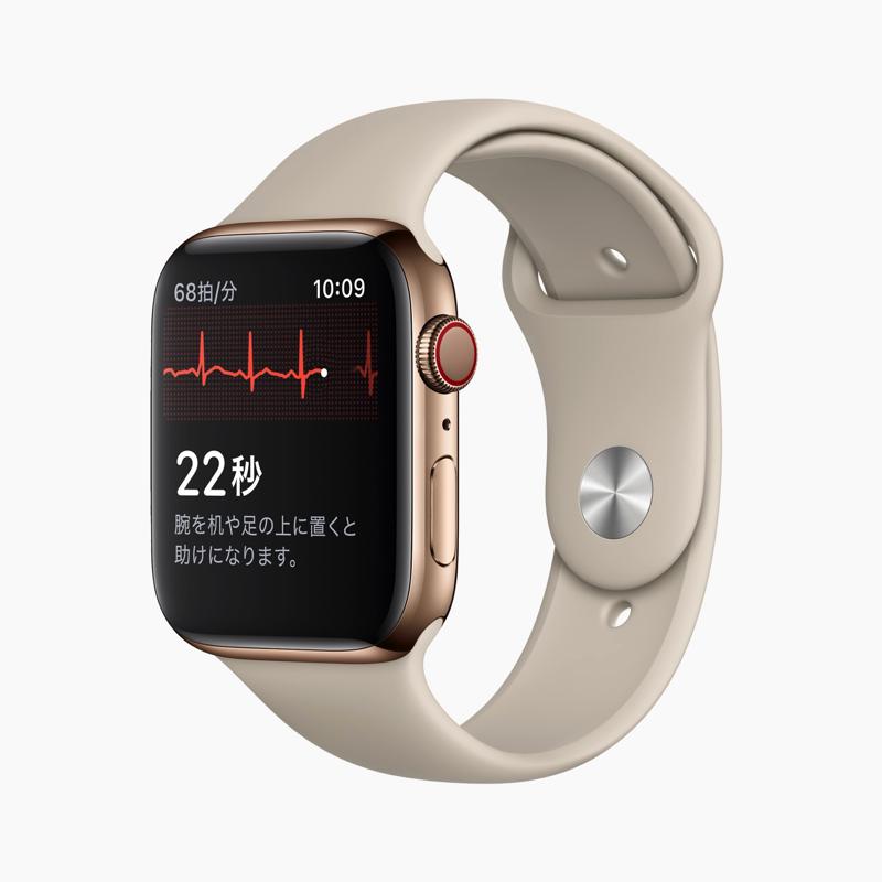 Apple Watchの「心電図」が日本でも利用可能に