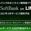 SoftBank on LINEの先行エントリー受付開始、5月31日まで継続で全員にPayPayボーナス3,000円