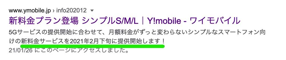 Y!mobile:新料金プランは2021年2月下旬(予定)