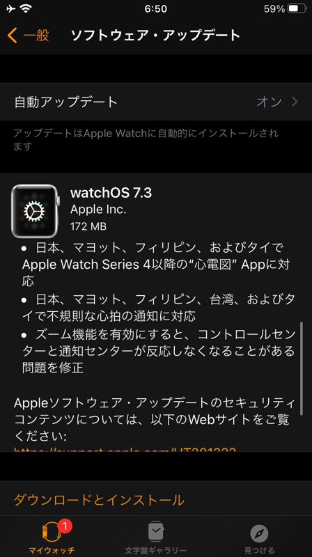 watch OS 7.3へのアップデート