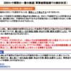 総務省が「SIMロック原則禁止」の方向へ、MNPのワンストップ方式も検討