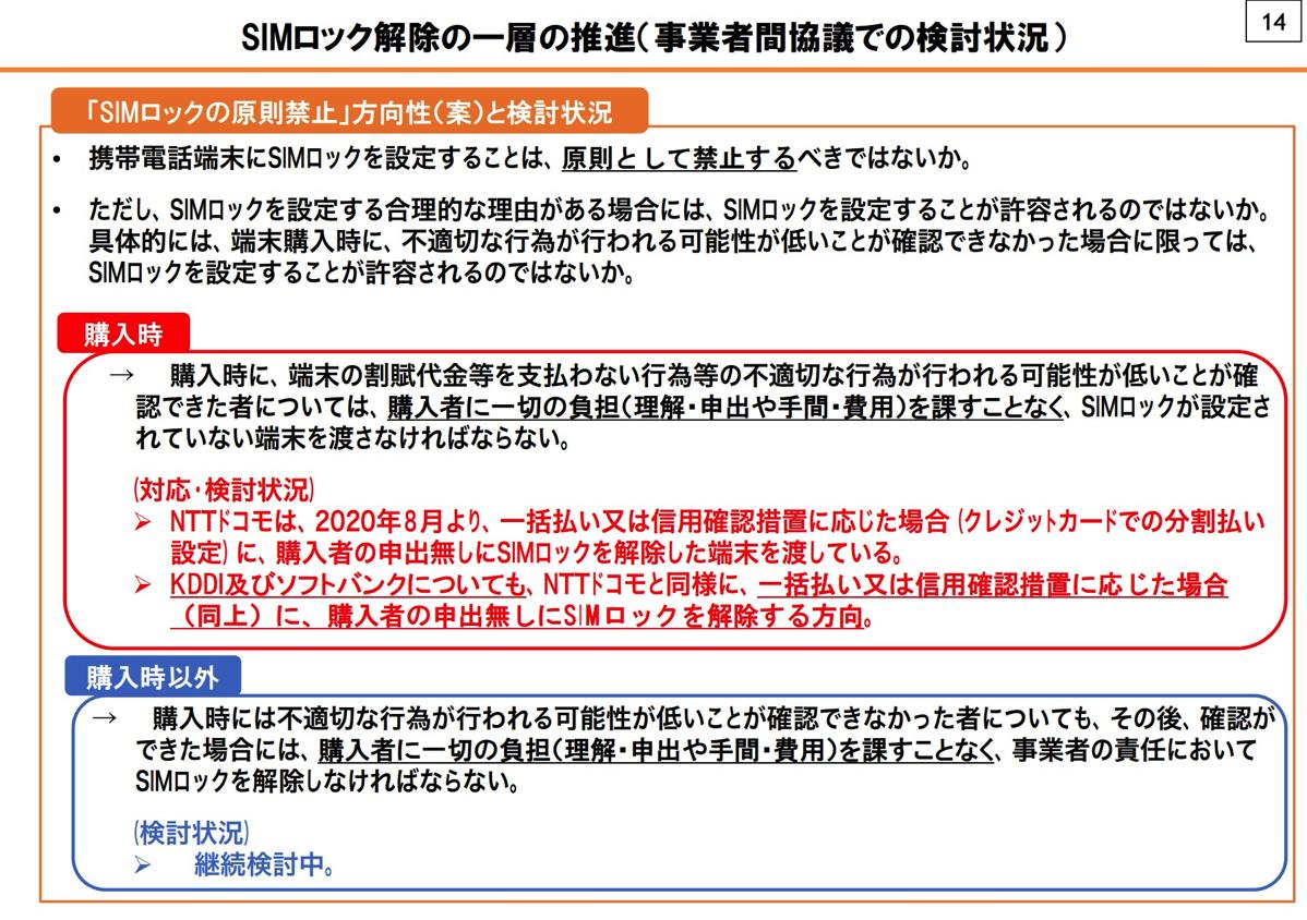 「SIMロックの原則禁止」に関する検討