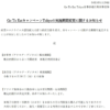 GoToEat東京、食事券の有効期間を2021年6月末に延長、食事券の販売再開は未定