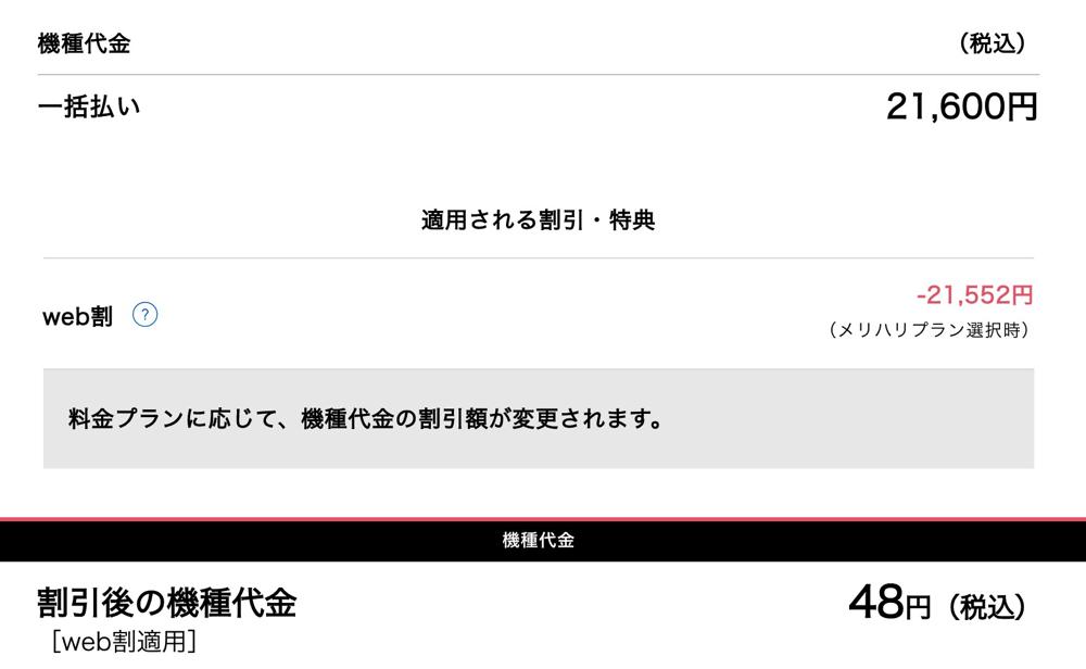 Redmi Note 9TをMNP契約時の本体代金(オンライン)