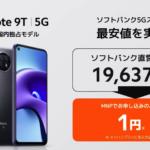 ソフトバンクがRedmi Note 9T発売、本体代金21,600円でおサイフ・5G対応