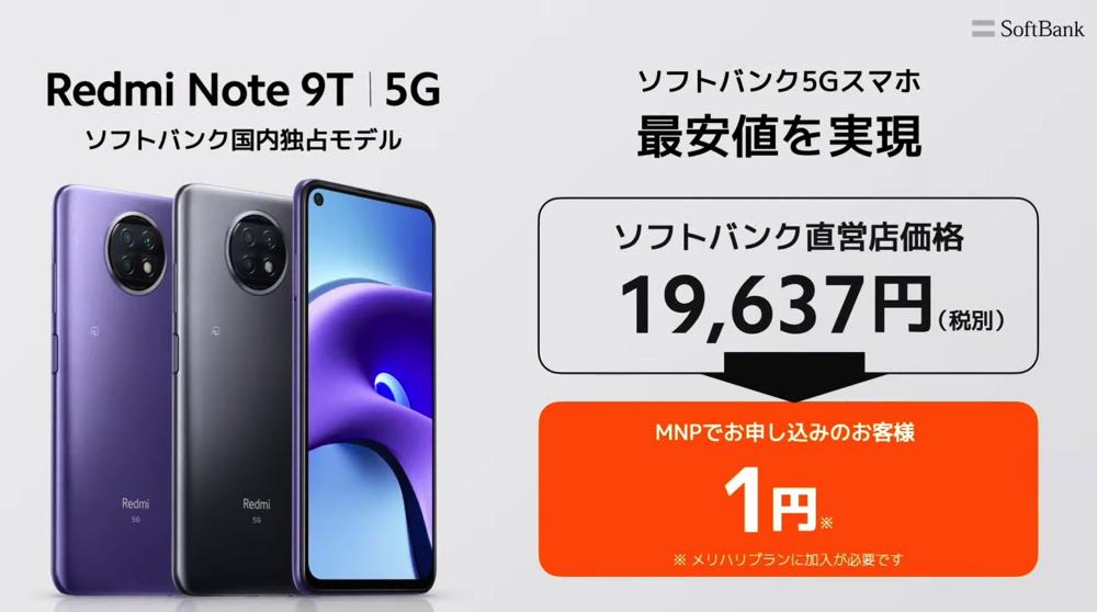 ソフトバンク:Redmi Note 9Tを国内独占販売