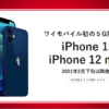 【Y!mobile】iPhone 12/12 mini発売、新規・MNPで本体代18,000円割引