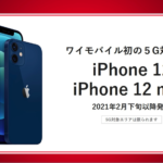 Y!mobile、iPhone 12/12 miniを2月26日に発売、新規・MNPで最大18,000円割引