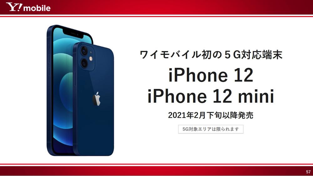 Y!mobileから「iPhone 12」と「iPhone 12 mini」が登場
