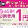 IIJmio、eSIMサービスが初期費用1円のキャンペーン(〜3月31日)