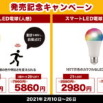 +Style、スマートLED電球を発売、人感センサーとRGB調色の2モデル