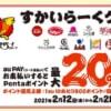 【au PAY】すかいらーくグループで20%還元、宅配も対象(2月12〜28日)