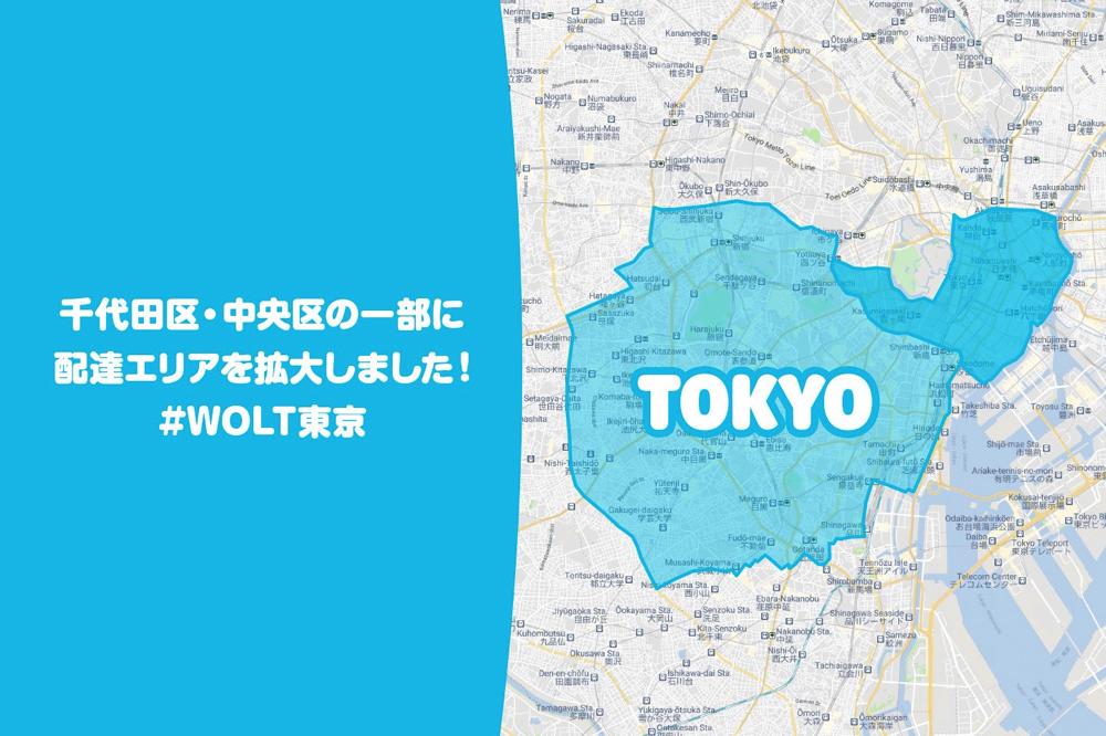 Wolt、東京都千代田区と中央区でエリア拡大