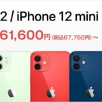 OCN モバイル ONE、iPhone 12/12 miniを発売