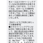 【Y!mobile】スマホベーシックプランも5G対応、2月18日から順次