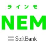 ソフトバンクのオンライン専用新ブランドは「LINEMO」、データ容量20GB・月額2,480円で5G対応・無料通話含まず