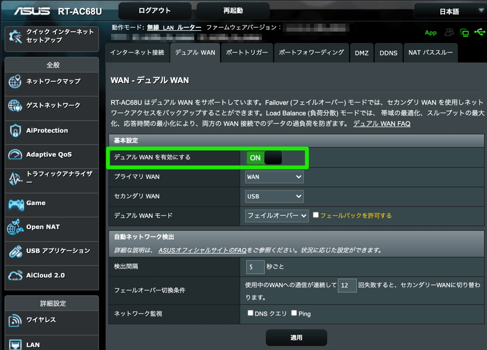 「RT-AC68U」上のデュアルWANを設定