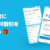 【Wolt】紹介キャンペーンのクーポンを1,500円(500円×3)に増額