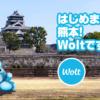 Wolt、熊本市でサービス提供、九州地方で2都市目