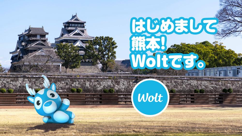 Wolt、熊本市でサービス開始