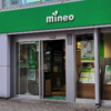 mineo、店頭でdocomoプランMNP申込を一時停止
