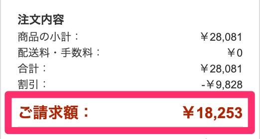 28,081円→18,253円に割引