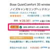 Boseのノイズキャンセリングヘッドホン、Amazonで18,253円に割引