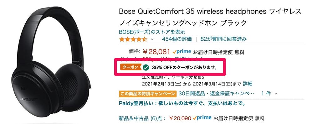 Bose QuietComfort 35 wireless headphones(新品)が35%割引