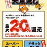 【au PAY】3月は飲食店で20%還元、スーパー・ドラッグストア・ローソンの20%還元も継続