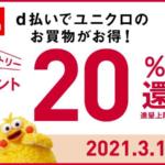 【d払い】ユニクロで20%還元、3月1日-3月31日
