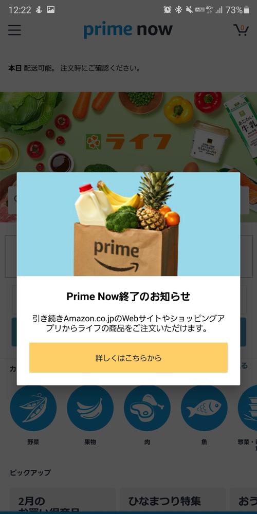 Prime Now専用アプリを提供終了