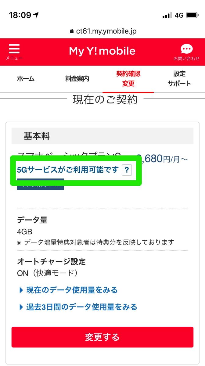 Y!mobileの契約「5G通信が有効」