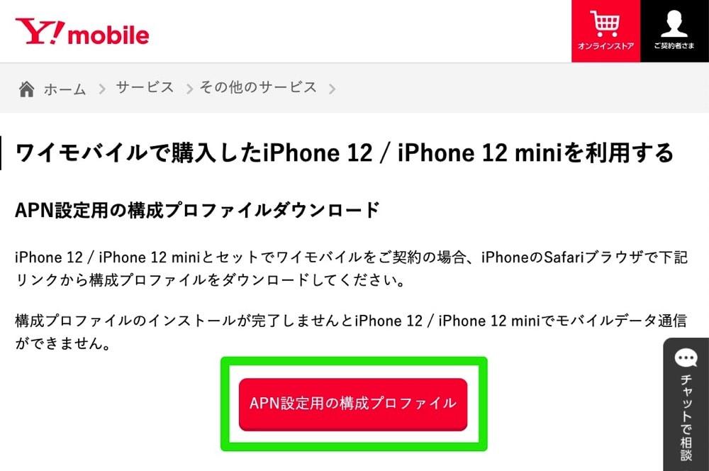 210228_Ymobile_iPhone12_APN.jpg