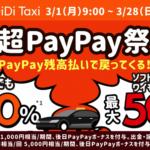 【DiDi】PayPay決済で誰でも20%・ソフトバンクとY!mobileユーザーは50%還元