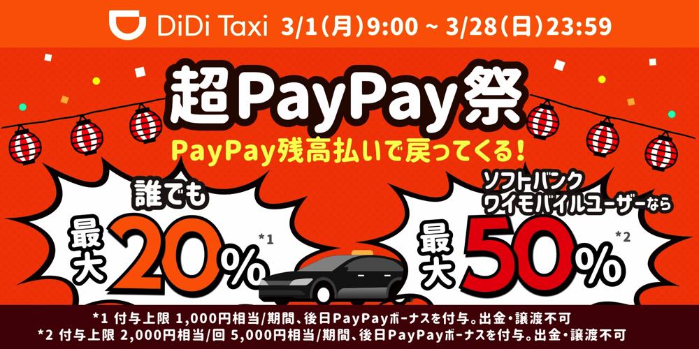 DiDi:PayPayで誰でも20%・ソフトバンクとY!mobileスマホは50%還元