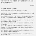 FUJI Wifi、サービス停止可能性を示唆。ソフトバンクと取引上のトラブル