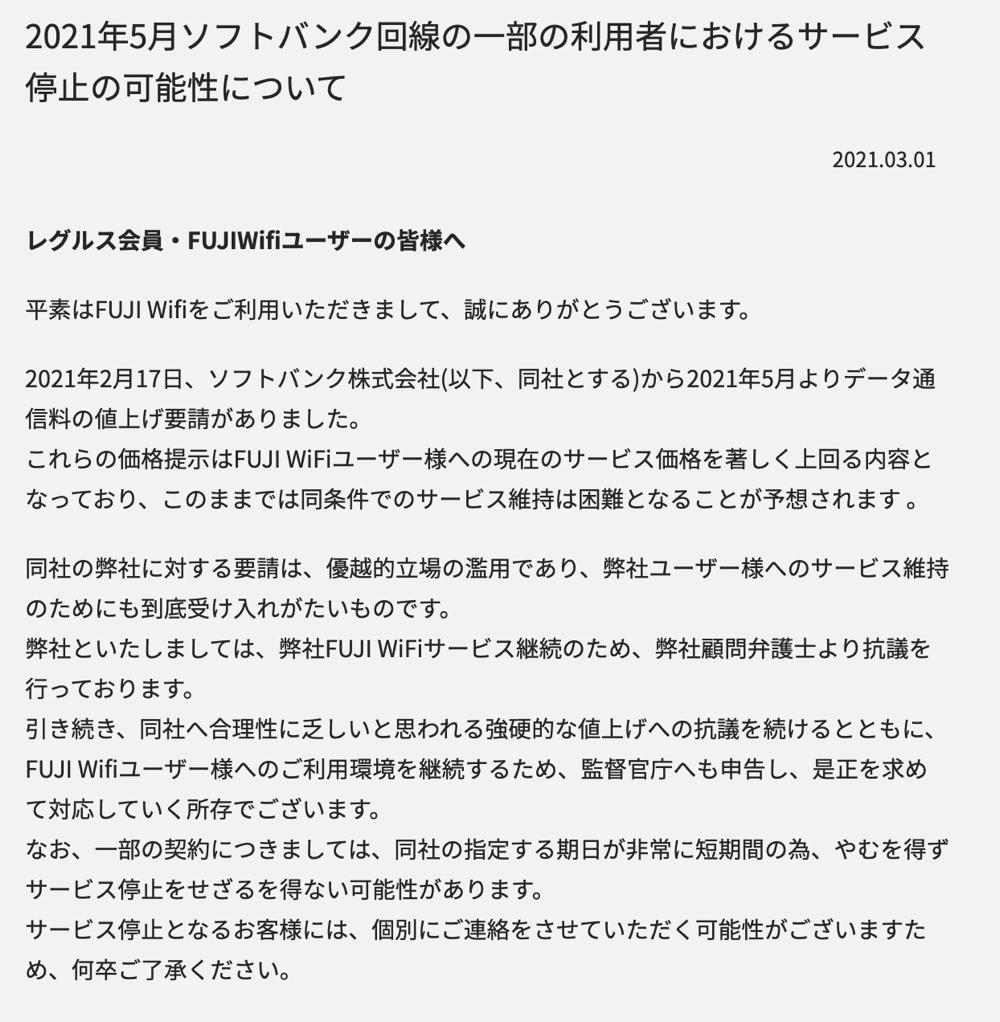 2021年5月ソフトバンク回線の一部の利用者におけるサービス停止の可能性について - FUJI-Wifi Official