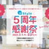 【+Style】5周年記念セール、シークレットセールで50%割引も