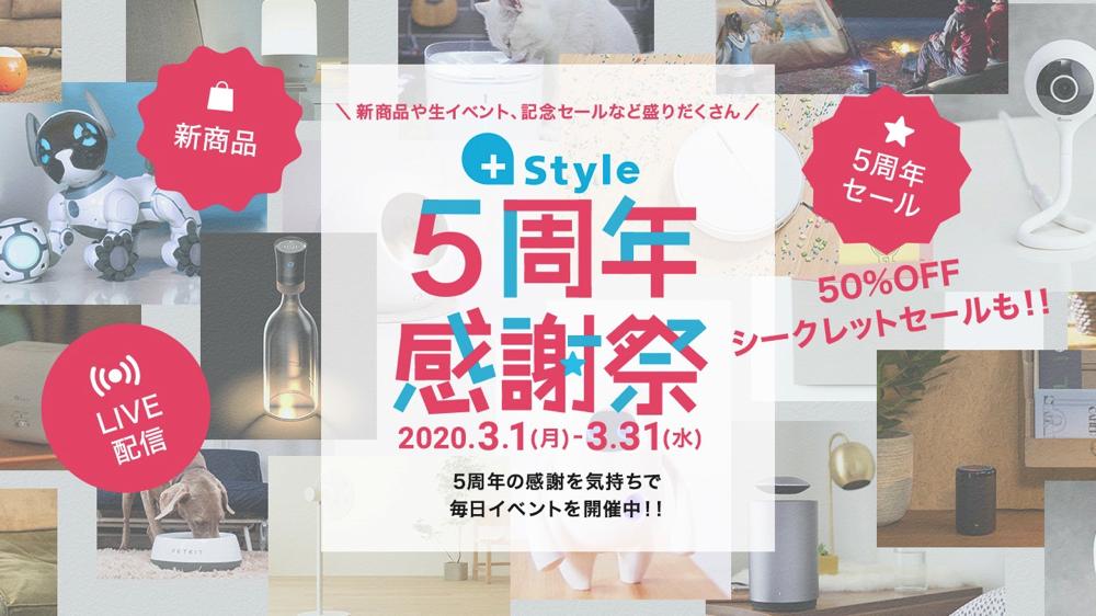 +Style 5周年感謝祭