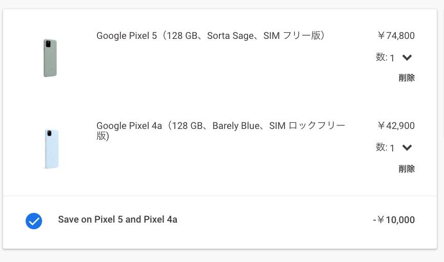 Pixel 5とPixel 4aのセット購入で10,000円割引