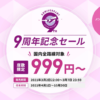 Peach、国内線全路線が片道999円の9周年記念セール、3月2日(火)22時から