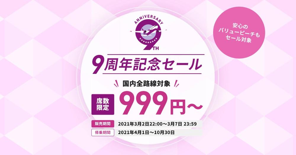 Peach:国内線全線が片道999円、9周年セール開催