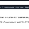 Amazon、商品購入が行えないシステム内部エラーが発生