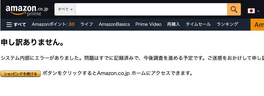 Amazonで購入手続をおこなうとするとエラーに
